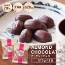 カカオ70%アーモンドチョコ700g(350g×2...