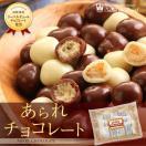 母の日スイーツ 洋菓子 プレゼント 母の日 チョコレート 詰め合わせ 個包装 セット チョコ プチギフト詰合せ 手土産/あられチョコレート160g/袋