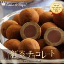 母の日 スイーツ 洋菓子 プレゼント 母の日 チョコレート ギフト 詰め合わせ 個包装 セット 手土産/紅茶チョコレート170g