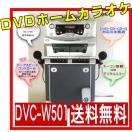 DVC-W501 DVDカラオケシステム SOWA 創和 家庭用カラオケ DVDカラオケセット