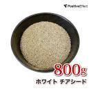 ホワイトチアシード 800g(希少種)