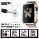 Apple Watch 42mm用硬度9H 強化ガラス製強化ガラスフィルム/傷、汚れる防止保護シール/保護シート/画面がハッキリ99%透過