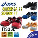 安全靴 アシックス SALE ウィンジョブ 33L ローカット 大特価 送料無料 最終値下げ