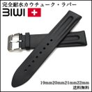 時計ベルト バンド BIWI ビウィ OSIRIS オシリス 完全耐水カウチューク・ラバーベルト 19.20.21.22mm スイス製 腕時計(メ)