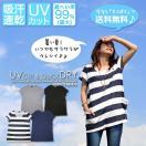 《今だけ半額以下68%OFF》UVカット 吸汗速乾 汗をかいてもスグ乾く チュニック Tシャツ ゆるラインがカワイイ 大きいサイズ 〔M/L/LL〕 送料無料