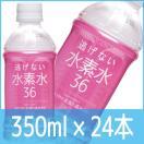 HYDROGEN 水素水36 350ml(1ケース24本入)ペットボトル入り水素水