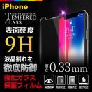 iPhone7 ガラスフィルム iPhone6 iPhone6s plus iPhone5s  iPhoneSE アイフォン 強化ガラス 液晶保護フィルム 硬度9H レビューを書いて送料無料