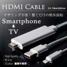 選べる5色 HDMI 変換ケーブル スマホ to TV テザリング不要 インターネット共有がなくても使用可能 レビューを書いて送料無料