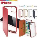 iPhone ケース 手帳型 iPhone8 iPhone7 plu...