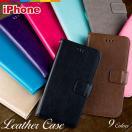 スマホケース 手帳型 iPhone8 iPhone7 plus...