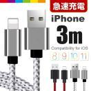 iPhone 互換 ケーブル 3m 急速充電 充電器 ...