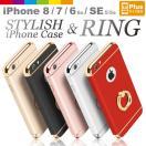 3パーツリング付き iPhoneケース iPhoneSE/5/5s iPhone6/6s iPhone7 iPhone7+