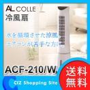 冷風扇 ACF-210/W AL COLLE  Aqua Cool Fan 冷風機 扇風機 タワーファン ホワイト (送料無料)