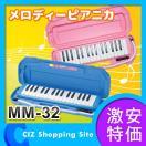 鍵盤ハーモニカ メロディーピアニカ MM-32 ケース付き