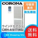 窓用エアコン 窓エアコン ウインドエアコン 冷暖房 コロナ 冷暖兼用 シティホワイト CWH-A1817(WS) CWH-A1817-WS (送料無料&お取寄せ)