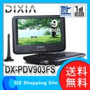 ポータブルDVDプレーヤー DVDプレーヤー 9インチ ディキシア (DIXIA) DX-PDV903FS 地デジ フルセグ対応 液晶テレビ (送料無料)