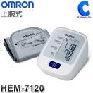 血圧計 上腕式 オムロン HEM-7120 (送料無料)
