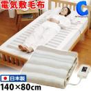 電気毛布 敷き毛布 洗濯可能 洗える 電気敷き毛布 シングル 140×80cm 椙山紡織