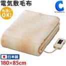 電気毛布 洗える 敷き電気毛布 電気敷き毛布 日本製 省エネ ロング 180x85cm 室温センサー