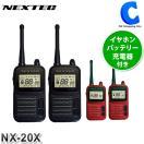 トランシーバー 2台セット インカム イヤホンマイク バッテリー 充電器付き NX-20X (送料無料)