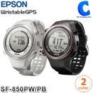 エプソン (EPSON) WristableGPS GPSランニングギア SF-850 ブラック ホワイト 防水(送料無料)