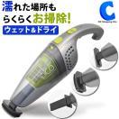 掃除機 Wet&Dry コードレスハンディクリーナー ベルソス(VERSOS) VS-6003 pico ピコ