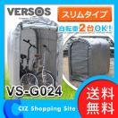 サイクルハウス スリムタイプ VS-G024 ベルソス(VERSOS) バイク 自転車置き場 (送料無料)