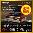 レコードプレーヤー USB デジタル変換 CD カセット レコード SDカード ラジオ ベルソス VS-M001 マルチレコードプレーヤー