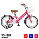 子供用自転車 18インチ  プレゼント付き 送料無料 女の子 男の子 voldy.collection VO-18KB カゴ・衝撃パッド・補助輪付き