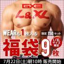 L・XLサイズ限定!GX3福袋・なにが入る...