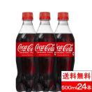 コカコーラ コカ・コーラ500m...