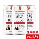 ノンアルコールビール 送料無料 350ml 48缶...