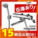 「期間限定」∞《あすつく》◆15時迄出荷OK!TOTO【新品番TMGG40E】スパウト長さ170mm エアイン(樹脂)シャワー