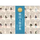 「戦国人物辞典」壁掛けカレンダー(2020年...