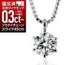 ダイヤモンド ネックレス 一粒 30代  40代 50代 プラチナpt900 安い ブリリアントカット