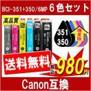 Canon キャノン BCI-351XL+350XL/6MP 対応 互換インクカートリッジ 増量版 6色セット 残量表示あり ICチップ付き ◆ 当店人気商品 年賀状作成にオススメ