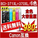 Canon キャノン BCI-371XL+370XL 6MP 対応 互換インクカートリッジ 増量版 6色セット 残量表示あり ICチップ付き