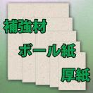 チップボール 封筒補強材 A5用 【100枚】 ボール紙 封筒保護材 緩衝材 台紙 厚紙