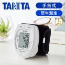 【公認ショップ】タニタ 手首式 血圧計  手...