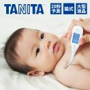 【お取寄】体温計 20秒 測定 予測式 タニタ...