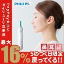 鼻毛カッター PHILIPS(フィリップス) NT1140/15 