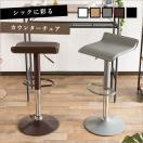 カウンターチェア カウンターチェアー 昇降 バーチェア 曲線 キッチン おしゃれ 高さ調節 チェア 椅子 イス