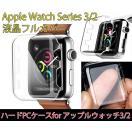 Apple Watch 3/2 ケース アップルウォッチ3カバー 透明 液晶フルカバー  ハードPCケース クリア 送料無料
