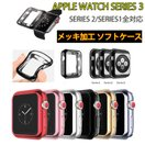 Apple Watch 3/2/1 ケース アップルウォッチ1/2/3カバー メッキ加工 ソフトTPUケース 送料無料