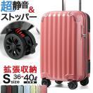 スーツケース 小型 Sサイズ 機内持ち込み ...