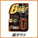 (当店イチオシセール!) ソフト99 超ガラコ (撥水/ガラスコーティング/glaco) SOFT99 ココバリュー
