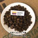 コーヒー豆 コロンビアポパヤン500g×2袋/...