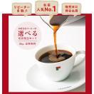 お好きなコーヒーが選べるセット【2000g】...