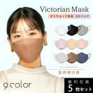 Victorian Mask | マスク 抗菌 小顔 ヴィク...