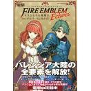【攻略本】ファイアーエムブレム Echoes もうひとりの英雄王 ファイナルパーフェクトガイド(管理:100183)